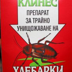 Отрови за хлебарки, мравки, бълхи, дървеници и др.