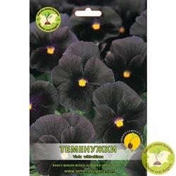 семена теменужка черна