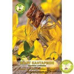 семена жълт кантирион