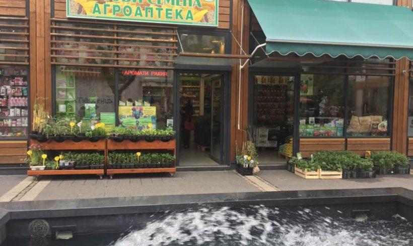 Магазини качествени семена