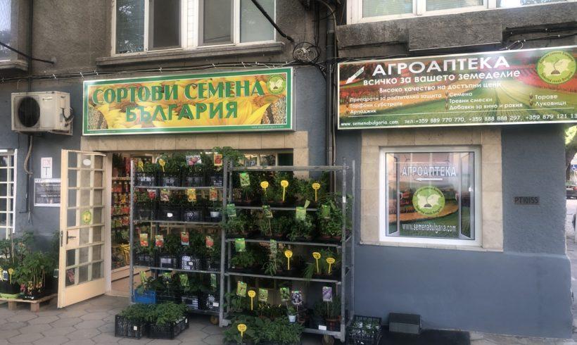 Агроаптека Пловдив